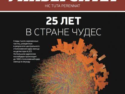 Вышел журнал СПбГУ посвященный 25летию сотрудничества с ЦЕРН