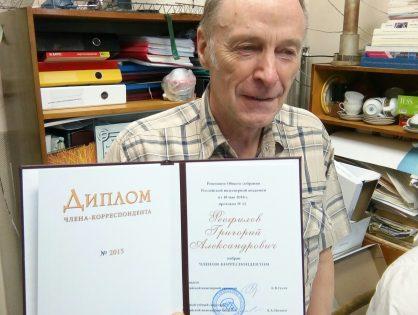 Зав. Лаб. Григория Феофилова избрали членом-корреспондентом РИА